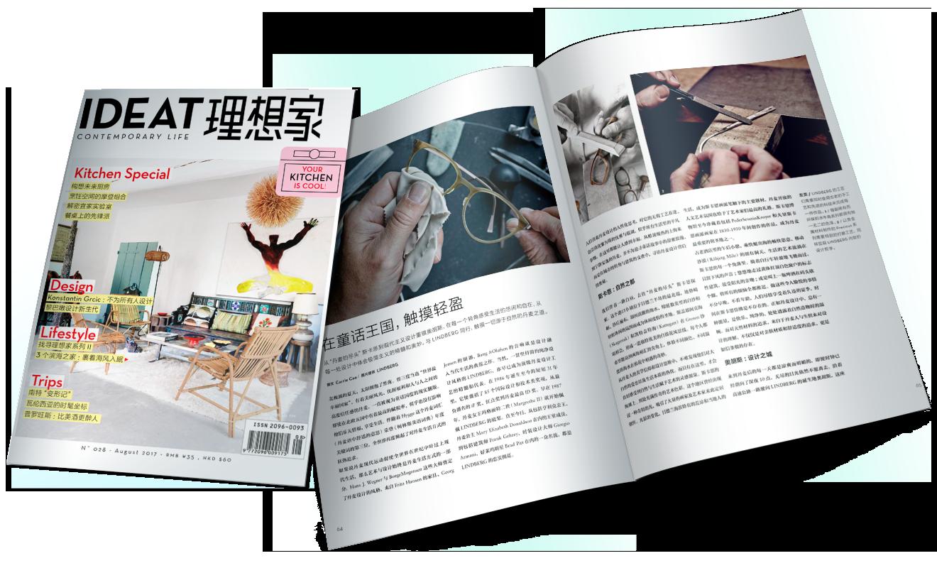 Danish design fever hits the Chinese trendsetters